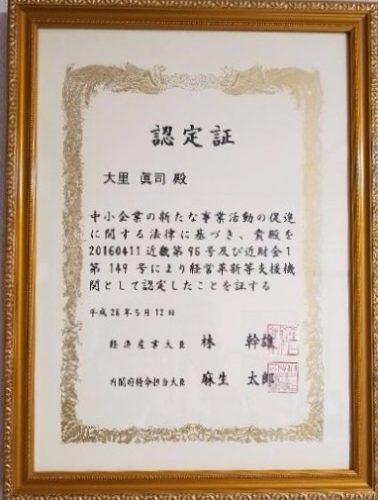 表書状の写真