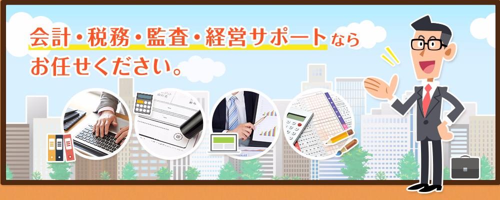 会計・税務・監査・経営サポートならお任せください。